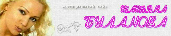 Татьяна Буланова. Главная страница
